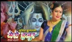 Mero Hajur' Super Hit Nepali Festive 'Teej' Album